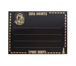 Табличка металлическая на крест и могилу 240 Х 185 мм №5