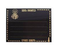 Табличка металлическая на крест и могилу 240 Х 185 мм №6