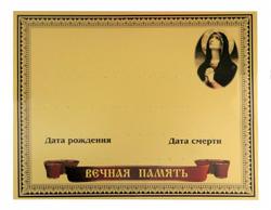 Табличка металлическая на крест и могилу с буквами и цифрами 240 х 185 мм Богородица