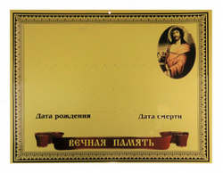 Табличка металлическая на крест и могилу с буквами и цифрами 240 х 185 мм Иисус