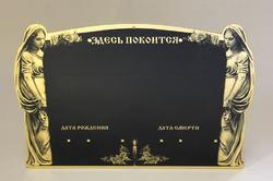 Табличка фигурная на крест и могилу фотопечать ДЕВЫ акрил 265 х 185 мм