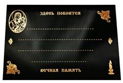 Табличка пластиковая на крест и могилу №1