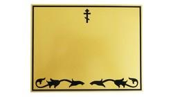 Табличка металлическая на крест и могилу с набором букв и цифр 240 х 185 мм